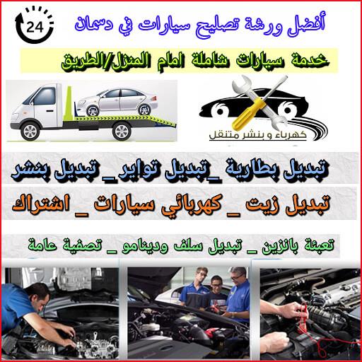 كهرباء وبنشر متنقل جمعية دسمان