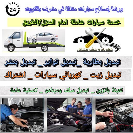 بنشر متنقل مشرف