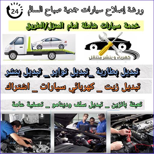 بنشر وكهرباء جمعية صباح السالم