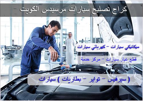 كراج مرسيدس الكويت