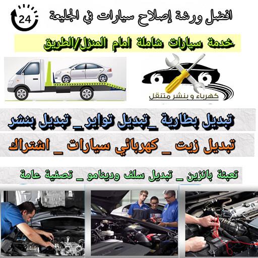 كهرباء وبنشر جمعية الجليعة