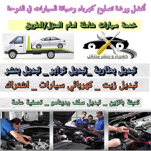 كهرباء وبنشر جمعية الدوحة