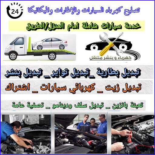 كهرباء وبنشر جمعية الصباحية