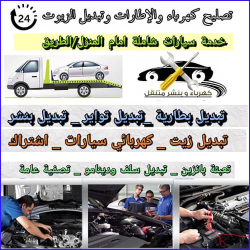 كهرباء وبنشر جمعية المنقف