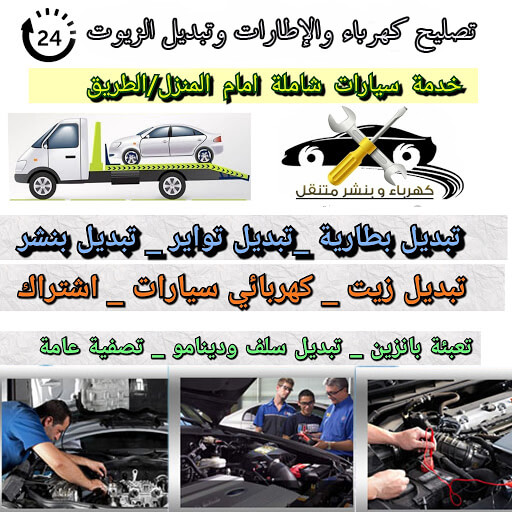 كهرباء وبنشر جمعية المهبولة