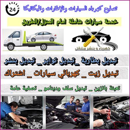 كهرباء وبنشر جمعية النويصيب