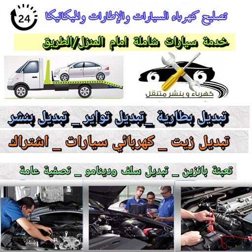 كهرباء وبنشر جمعية خيران