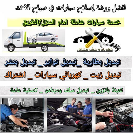 كهرباء وبنشر جمعية صباح الاحمد