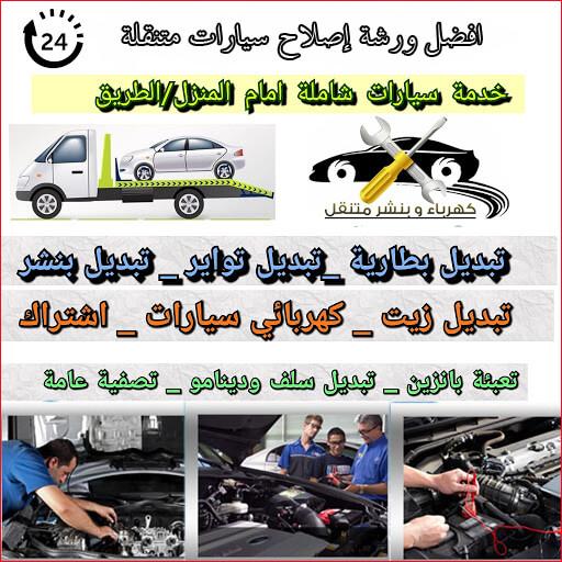 كهرباء وبنشر جمعية ميناء الزور