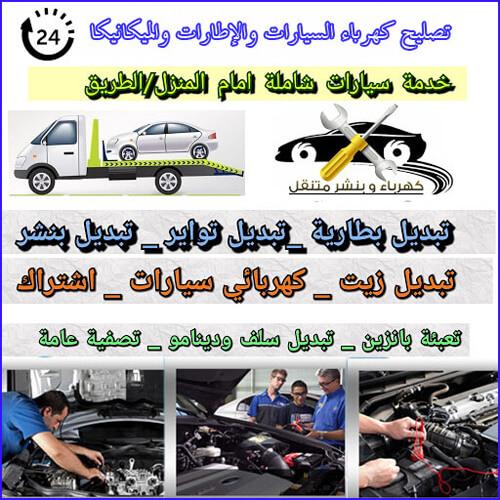 كهرباء وبنشر متنقل ابو حليفة