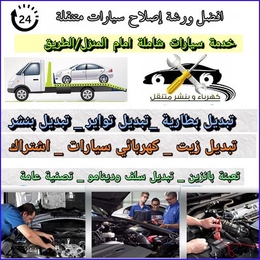 كهرباء وبنشر متنقل جمعية بنيدر