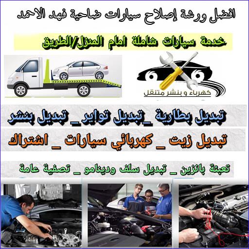 كهرباء وبنشر متنقل فهد الاحمد