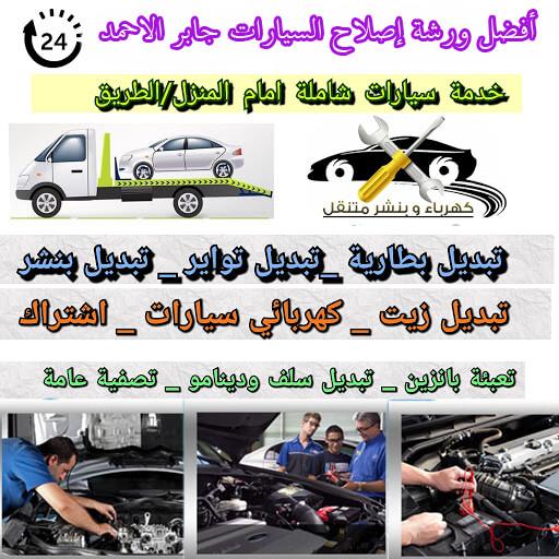 كهرباء بنشر جمعية جابر الاحمد