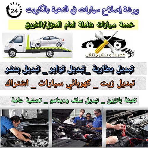كهرباء وبنشر جمعية الدعية