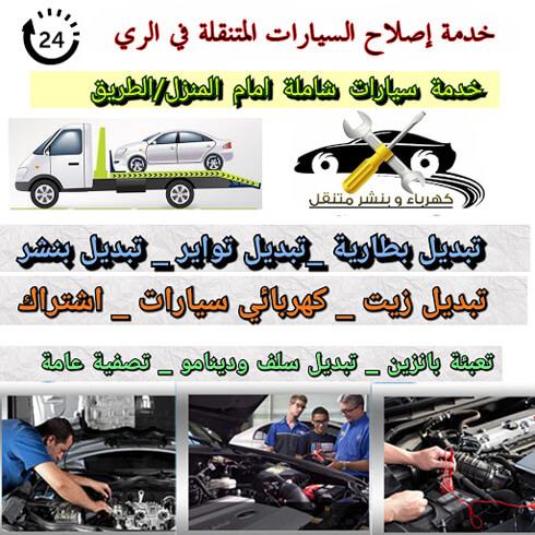 كهرباء وبنشر متنقل جمعية الري