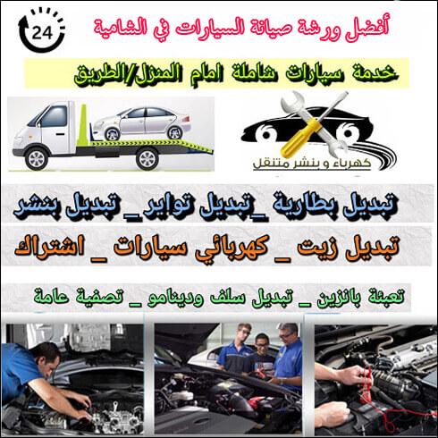 كهرباء وبنشر جمعية الشامية