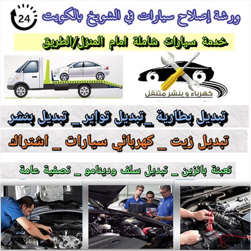 كهرباء وبنشر جمعية الشويخ