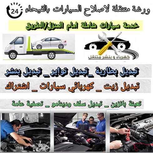 كهرباء وبنشر جمعية الفيحاء