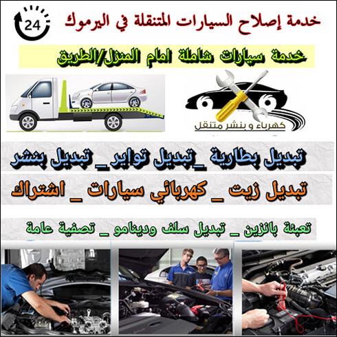 كهرباء وبنشر جمعية اليرموك