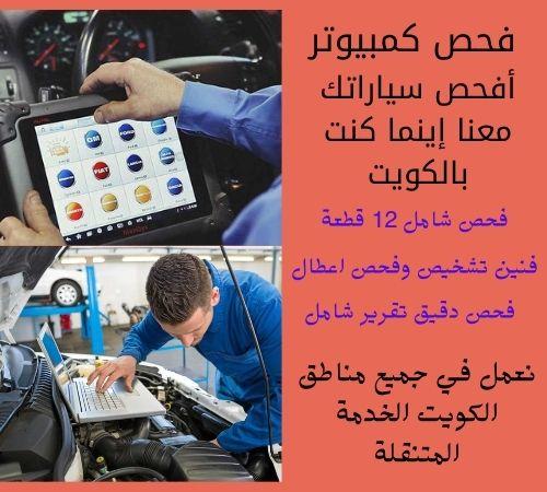 فحص سيارات الكويت