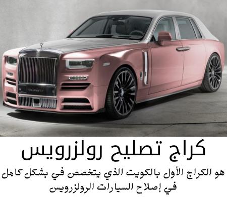 هو الكراج الأول بالكويت الذي يتخصص في بشكل كامل في إصلاح السيارات الرولزرويس